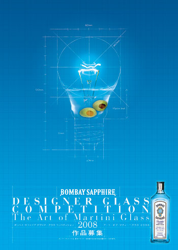 Bombay Sapphire design competition poster